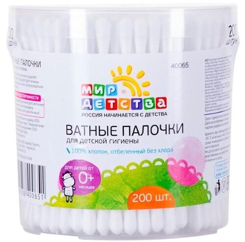 Палочки ватные для детской гигиены n200