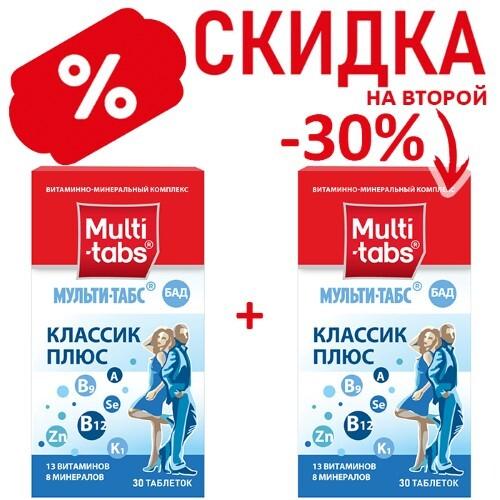 Купить Набор мульти-табс классик плюс n30 табл п/плен/оболоч закажи со скидкой 30% на второй товар цена
