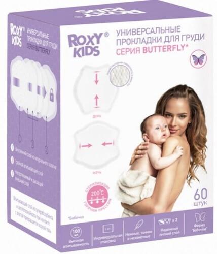 Купить ROXY-KIDS ПРОКЛАДКИ ДЛЯ ГРУДИ УНИВЕРСАЛЬНЫЕ BUTTERFLY N60 цена