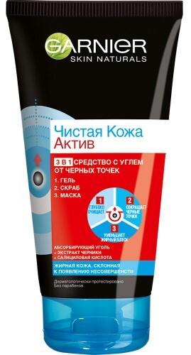 Купить Skin naturals чистая кожа актив 3в1 средство с углем от черных точек 150мл цена