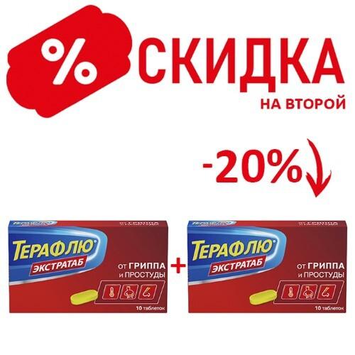 Купить Набор терафлю экстратаб n10 табл п/плен/оболоч закажи со скидкой 20% на второй товар цена