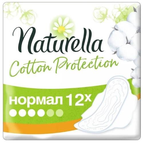 Купить NATURELLA COTTON PROTECTION ПРОКЛАДКИ НОРМАЛ N12 цена