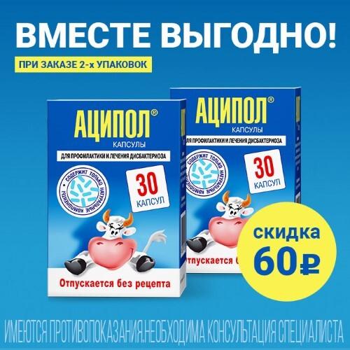 Купить АЦИПОЛ N30 КАПС цена