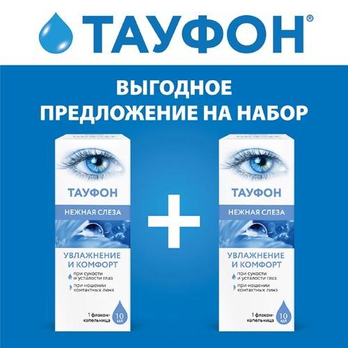 Купить Набор капли для глаз тауфон нежная слеза - 2 уп. по специальной цене цена