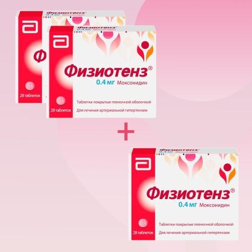 НАБОР ФИЗИОТЕНЗ 0,0004 N28 ТАБЛ П/ПЛЕН/ОБОЛОЧ закажи 3 упаковки по цене 2 упаковок