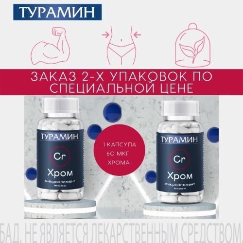 Купить ТУРАМИН ХРОМ N90 КАПС МАССОЙ 0,2Г цена