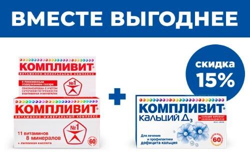 Набор Витамины от КОМПЛИВИТ. Выгодное предложение!