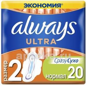 Купить Ultra normal женские гигиенические прокладки n10x2 цена