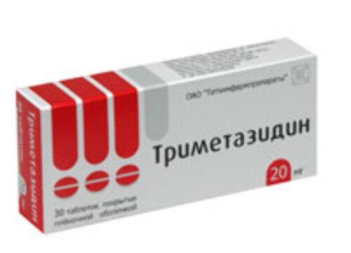 Купить Триметазидин цена