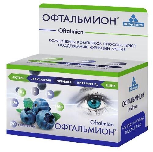 Купить Офтальмион цена