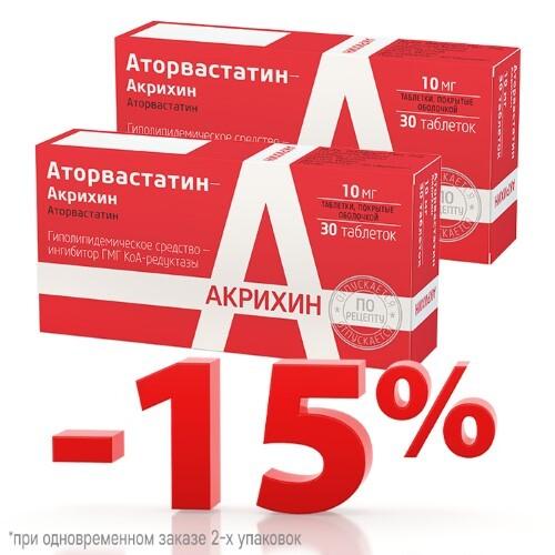 Купить Набор аторвастатин 0,01 n30 табл п/о/акрихин закажи 2 упаковки со скидкой 15% цена