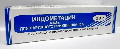 Индометацин