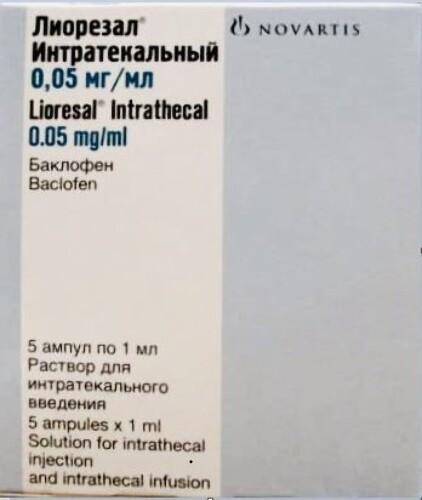Купить Лиорезал интратекальный цена