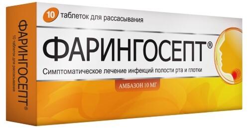 Купить ФАРИНГОСЕПТ 0,01 N10 ТАБЛ Д/РАССАС цена