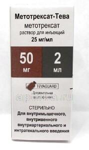 Купить Метотрексат-тева цена