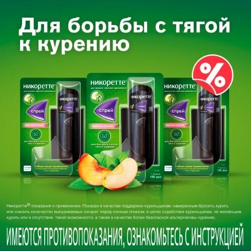 Купить Набор никоретте® спрей фруктово-мятный x 3 цена