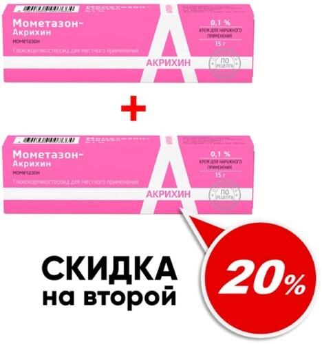 НАБОР МОМЕТАЗОН-АКРИХИН 0,1% 15,0 КРЕМ  закажи со скидкой 20% на вторую упаковку
