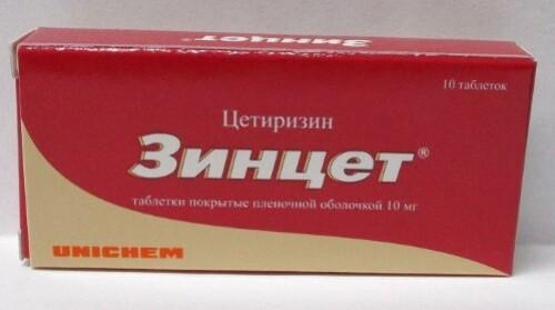 Купить ЗИНЦЕТ 0,01 N10 ТАБЛ П/ПЛЕН/ОБОЛОЧ цена
