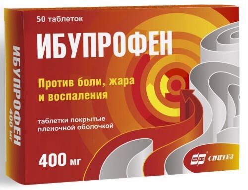 Купить Ибупрофен 0,4 n50 табл п/плен/оболоч цена
