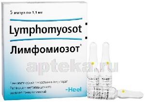 Купить Лимфомиозот цена