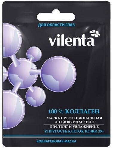 Купить Маска тканевая для области глаз коллагеновая 100% коллаген профессиональная антиоксидантная лифтинг и увлажнение n1 цена