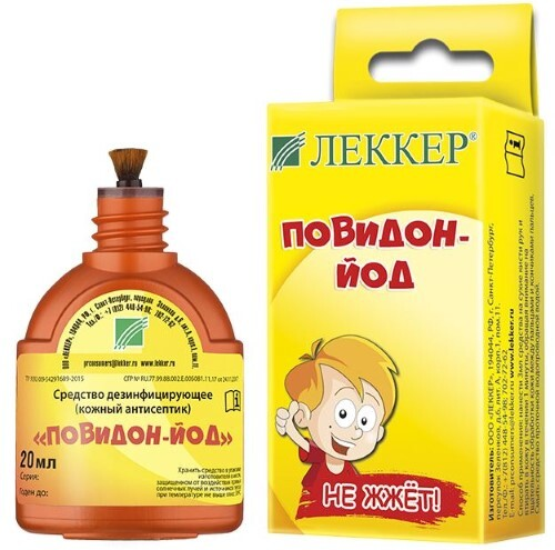 Купить Повидон-йод ср-во дезинф (кожный антисептик) 20мл цена
