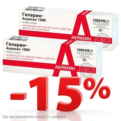 НАБОР ГЕПАРИН-АКРИХИН 1000 30,0 ГЕЛЬ Д/НАРУЖ закажи 2 упаковки со скидкой 15%