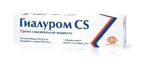 Купить Гиалуром cs протез синовинальной жидкости цена
