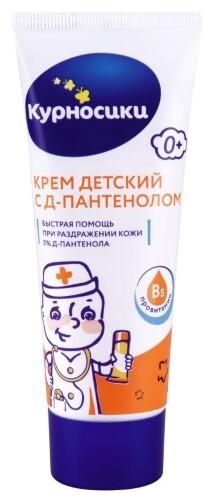 Купить КУРНОСИКИ КРЕМ ДЕТСКИЙ С Д-ПАНТЕНОЛОМ 75МЛ цена