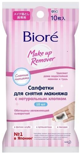 Купить Салфетки для снятия макияжа n10 цена