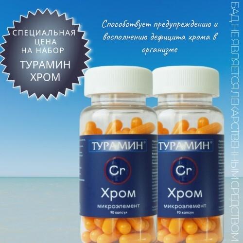 Купить Набор турамин хром n90 капс по 0,2г закажи 2 упаковки со скидкой цена
