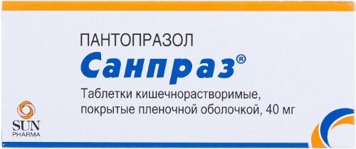 Купить САНПРАЗ 0,04 N10 ТАБЛ КИШЕЧНОРАСТВОР П/ПЛЕН/ОБОЛОЧ цена