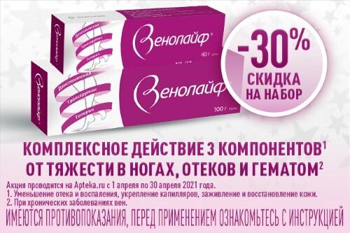 НАБОР ВЕНОЛАЙФ 100,0 ГЕЛЬ + ВЕНОЛАЙФ 40,0 ГЕЛЬ закажи со скидкой 30%
