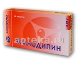 Купить Амлодипин 0,01 n30 табл /канонфарма/ цена