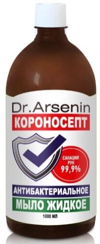 Купить DR ARSENIN КОРОНОСЕПТ МЫЛО ЖИДКОЕ АНТИБАКТЕРИАЛЬНОЕ 1000МЛ цена