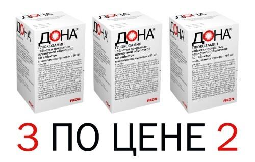Набор дона 0,75 n60 табл п/плен/оболоч закажи 3 упаковки по цене 2 упаковок