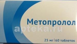 Купить Метопролол 0,025 n60 табл/озон цена