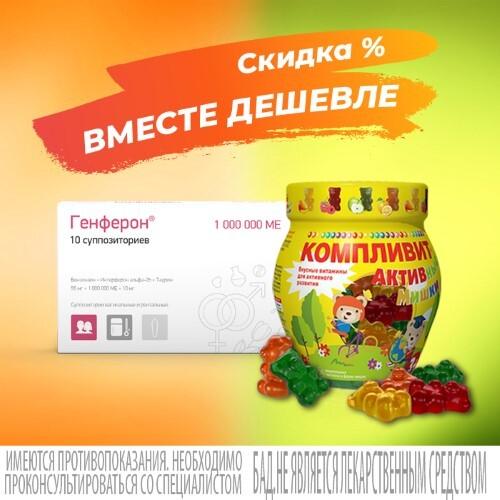 Набор поддержка детского иммунитета - по специальной цене (генферон дет. + компливит активные мишки)
