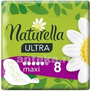 Купить Ultra maxi прокладки n8 цена