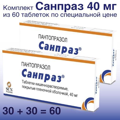 Купить Набор из 2х упаковок санпраз 0,04 n30 табл кишечнораствор п/плен/оболоч по специальной цене цена