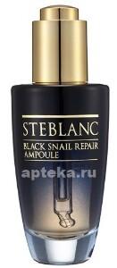 Купить Сыворотка для лица с муцином черной улитки black snail repair ampoule 50мл цена