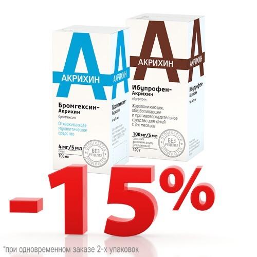 Купить Набор бромгексин-акрихин 0,004/5мл 100мл флак сироп + ибупрофен-акрихин 0,1/5мл 100,0 флак сусп/апельсин/шприц-дозат закажи со с цена