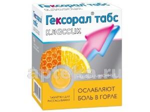 Купить Гексорал табс классик n16 табл д/рас /мед-лимон/ цена