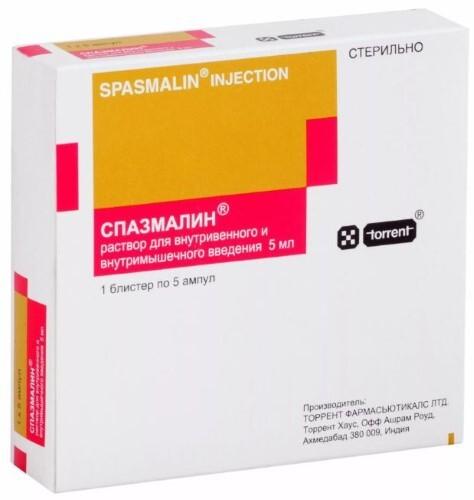 Купить Спазмалин цена