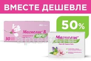 Купить Набор магний по специальной цене: при покупке магнелис форте №30 - скидка 50% на  магнелис экспресс цена