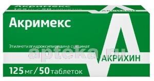Купить АКРИМЕКС 0,125 N50 ТАБЛ П/ПЛЕН/ОБОЛОЧ цена