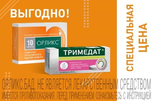 Купить ОРЛИКС N10 ТАБЛ МАССОЙ 0,3Г цена