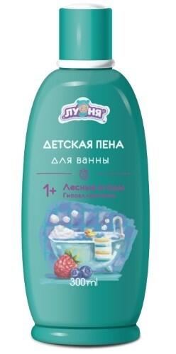 Пена для ванны детская ягодная 300мл