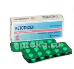 Купить Кетотифен софарма цена