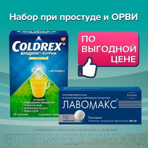 Набор при простуде и ОРВИ: КОЛДРЕКС ХОТРЕМ ЛИМОН N10 ПАК + ЛАВОМАКС 0,125 N10 ТАБЛ